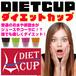 ダイエットカップ 痩せるカップ  TT CUP 痩せるカップ 所さん お届けモノです