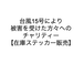 【1,000円】台風15号により被害を受けた方々へのチャリティー【在庫ステッカー販売】