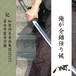 MYST.『俺が介錯仕り候』CD