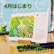 4月はじまり【卓上カレンダー】2020年4月~2021年3月 / 【Desk Calendar】 (2020 Apr. - 2021 Mar.)