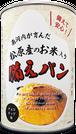 備えパン24個セット(米粉入り缶詰パン)【送料・消費税込!】