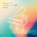 CD『プチピアノ 1  ~20の楽曲によるピアノ短編集~』
