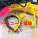 パラコード アクセサリー 福袋2020