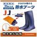タスカール TSK-1 ( ネイビー / オレンジ ) 福山ゴム 長靴  中敷 携帯 備蓄 防災 釣り 安全 自然 防水