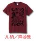 【ダイヤのA】1500Tシャツ