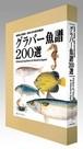 グラバー魚譜200選