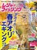 2019年5月号(4/5発行)
