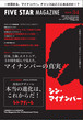【バックナンバー】FIVE STAR MAGAZINE34号(2016年9月発行)