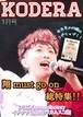 月刊KODERA2019年3月号(潤いと愛情をあなたにコデリップ付き)