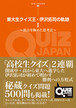 QUIZ JAPAN全書03 東大生クイズ王・伊沢拓司の軌跡 Ⅰ ~頂点を極めた思考法~