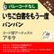 いちご白書をもう一度 バンバン ギターコード譜 アキタ G20200070-A0048