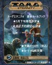 【予約商品】トーグ・エタニティ基本ルールブック【5月下旬発売予定】