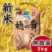 【無農薬】新米ヒノヒカリ5kg 大分県産・日田よりお届けします!