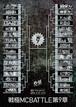 戦極MCBATTLE第9章 -2Days 春祭2014-   2014.4.12-4.13 完全収録DVD