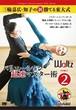DVD三輪嘉広・知子の新・勝てる東大式 / バリエーション超速マスター術②ワルツ・タンゴ・スローフォックストロット3巻セット