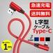 送料無料 長さ1m USB Type-Cケーブル L型コネクタ Type-C 充電器 高速充電 データ転送 Xperia Galaxy ZenFone Go HUAWEI nova lite Android usb 充電ケーブル
