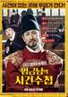 ☆韓国映画☆《王様の事件手帳》DVD版 送料無料!