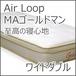 Air Loop MAゴールドマン ワイドダブル