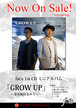 CD「GROW UP」1st CD ミニアルバム