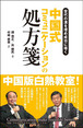中国式コミュニケーションの処方箋