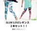SLIM LINE レギンス 白黒2本セット 10セット限定!!