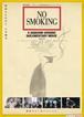 NO SMOKING ノー スモーキング