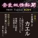 電子新聞「奈良妖怪新聞 第29号」【 クレジットカード払い 】