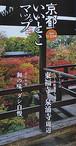 京都いいことマップ11.12月号