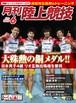 月刊陸上競技2015年6月号