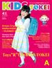 雑誌KIDS-TOKEI 2020年4月号