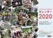 日本に暮らす移民カレンダー2020(一般向け・送料込み)
