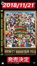 「HIGHEST MOUNTAIN 2018 -20周年-」 DVD [MJRDVD-007]