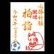 【7月26日】蹴球朱印・柏詣・柏リモート詣(通常版・文字カラー)