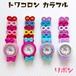 トワコロンの腕時計キット/カラフル/リボン