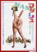 M★A★S★H マッシュ【1976年公開版】(B)