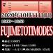 【来場チケット】10/11(日) FUJIMETOTIMODES