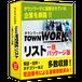 タウンワーク企業リスト[2016年1月更新 全国版] 一括パッケージ