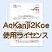 AqKanji2Koe 使用ライセンス