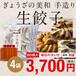 ぎょうざの美和 生餃子 4袋(20個入x4)