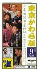 東京かわら版 2018(平成30)年9月号