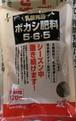 乳酸発酵ボカシ肥料5ー6ー5 280g
