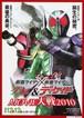 (1)仮面ライダー×仮面ライダー W〈ダブル〉&ディケイド MOVIE大戦2010