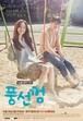韓国ドラマ【風船ガム】Blu-ray版 全16話