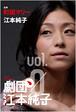 財団、江本純子vol.0 「まじめな話」 上演台本