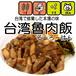 【5袋】台湾魯肉飯(たいわんるーろーはん)のもと