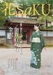 和の生活マガジン「花saku」皐月号 2018.5 Vol. 272(バックナンバー)