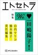 『エトセトラVOL.2』特集:We♥Love 田嶋陽子! 山内マリコ・柚木麻子 責任編集