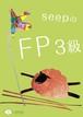 SeepのFP3級