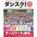『ダンスク!』第11号 2017年5月刊行