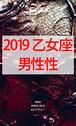 2019 乙女座(8/23-9/22)【男性性エネルギー】